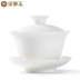 金镶玉大号家用功夫茶具羊脂玉白瓷盖碗