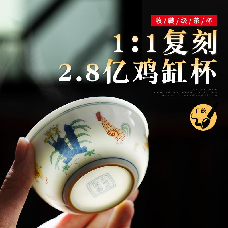 2.8亿大明成化斗彩鸡缸杯景德镇手工仿古玩功夫茶具手绘主人单杯